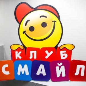 Открытие Клуба «СМАЙЛ»